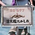 吉倉桟橋から見る潜水艦たかしお。。20170805