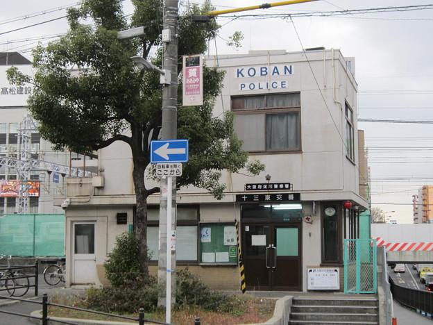 渋交(十三東交番)