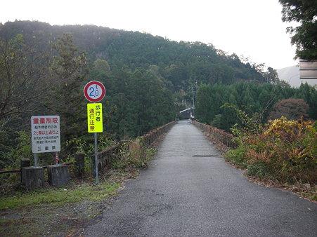R42旧道・舟木橋