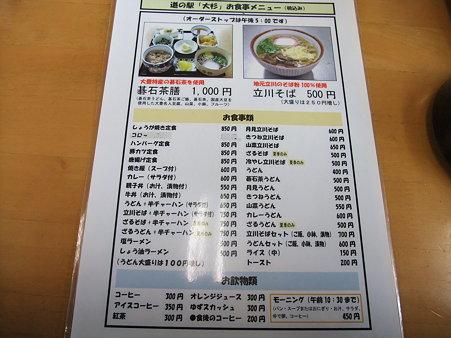 高知01・大杉