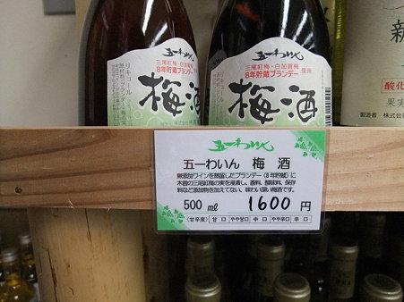 梅酒(道の駅・賤母【岐阜】)
