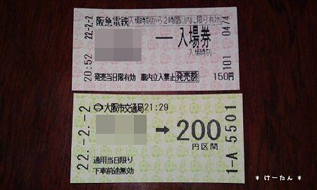 平成22年2月2日の切符