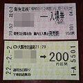 Photos: 平成22年2月2日の切符