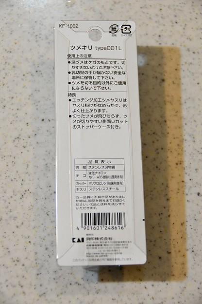 20111120爪切り(直線型)2