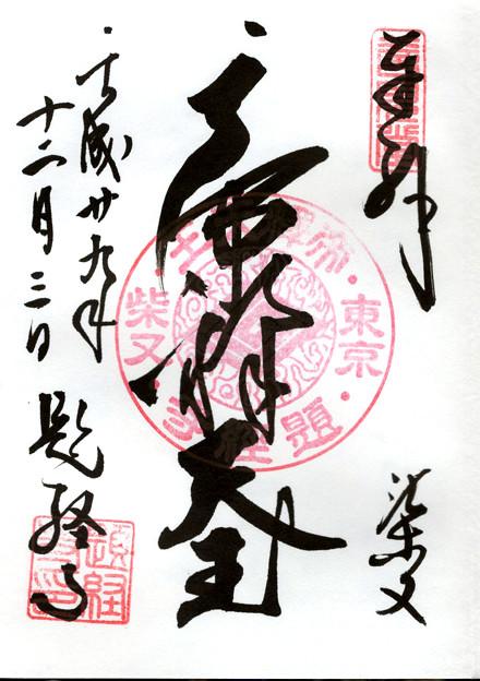 Photos: 柴又帝釈天御朱印 東京都葛飾区