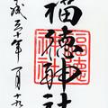 福徳神社御朱印 東京都中央区