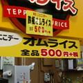 NikonikoOmuriceYoshiduTaihei01