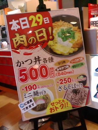 肉(29)の日&クーポンでかつ丼440円