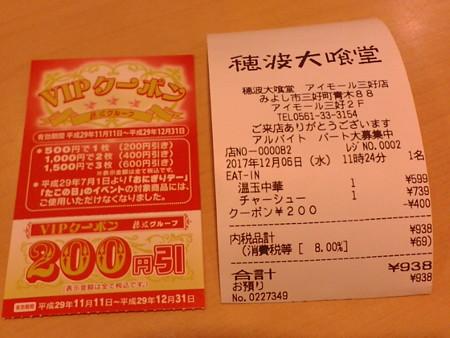 温玉ラーメンVSチャーシューメンをVIPクーポンで200円引き
