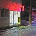 Photos: 街角のクリーニング店