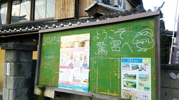 【1月5日に初詣】東京足立区からママチャリで鷲宮神社へ(その12)