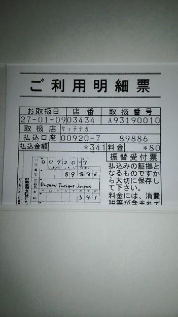 寄付した明細書(For Kids'Sake Japan)