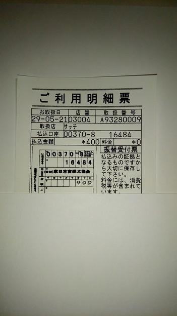 東日本盲導犬協会に寄付した明細書