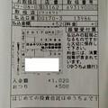Photos: 日本キリスト教海外医療協力会に寄付金を送金した明細書