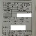 写真: 秋田県大雨災害義援金を送金した明細書