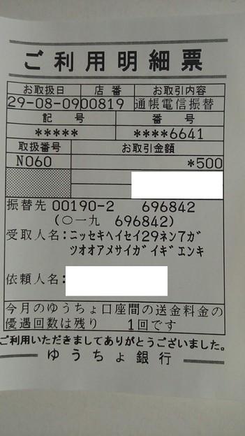 大雨の災害義援金を送金した明細書