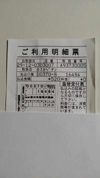 IMG_20171226_211141