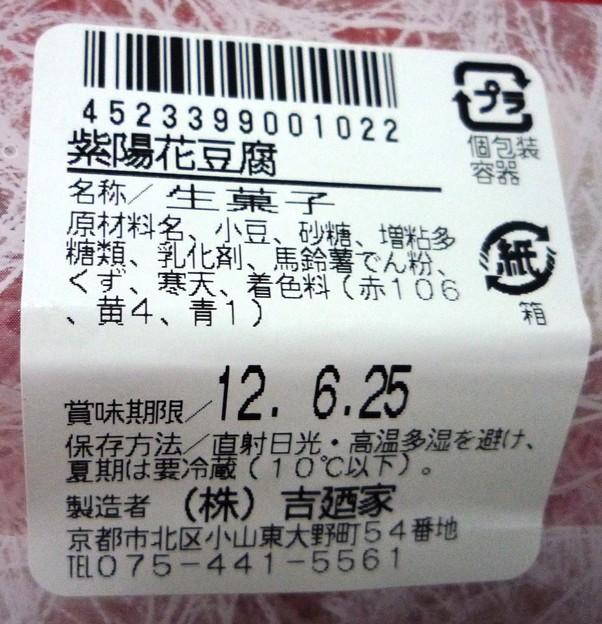 吉廻屋 水羊羹3