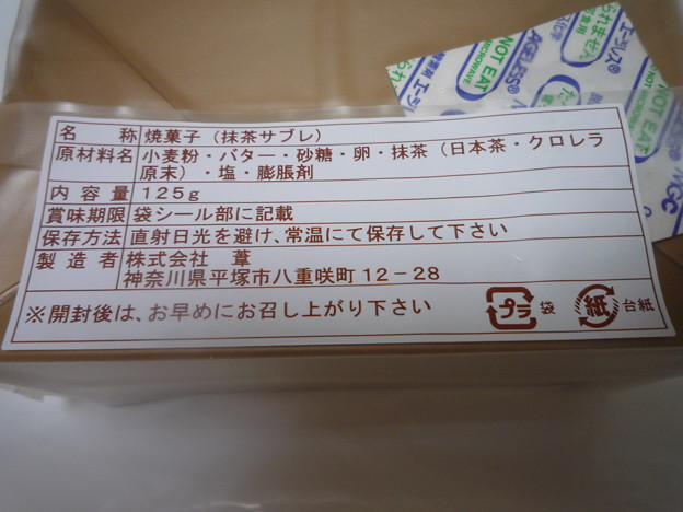 抹茶サブレ6