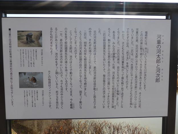 河童の河次郎と河太郎の伝説