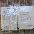 写真: 雲城水 水質検査証