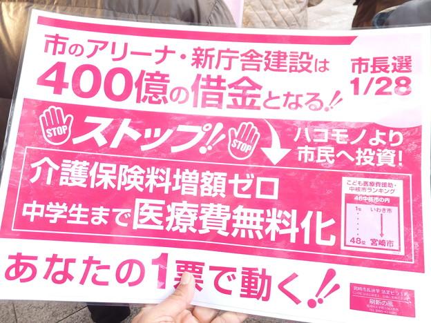 H30宮崎市長選挙 (4)