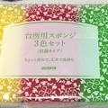 Photos: ダスキン 台所用スポンジ