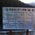 Photos: 林道海川野久保線(起点)