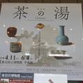 東京国立博物館*茶の湯