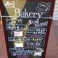 恵比寿*俺のBakery&Cafe2