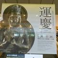 東京国立博物館*特別展「運慶」