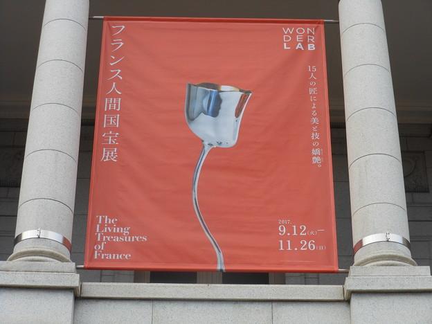 東京国立博物館*フランス人間国宝展