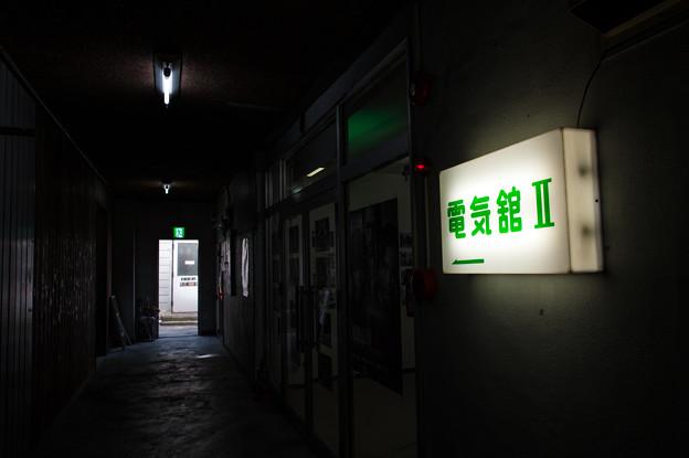 電気館II