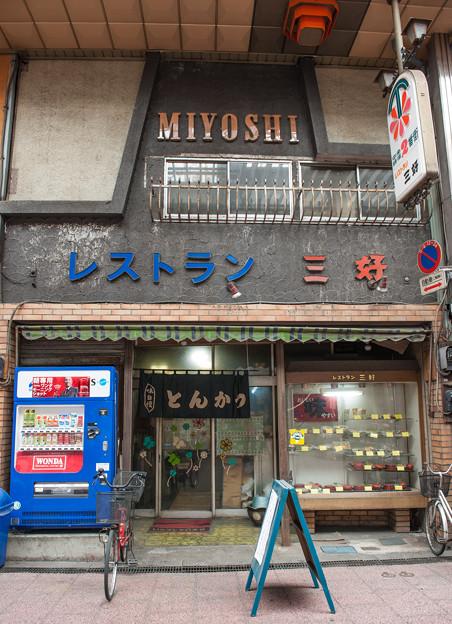 写真: レストラン 三好