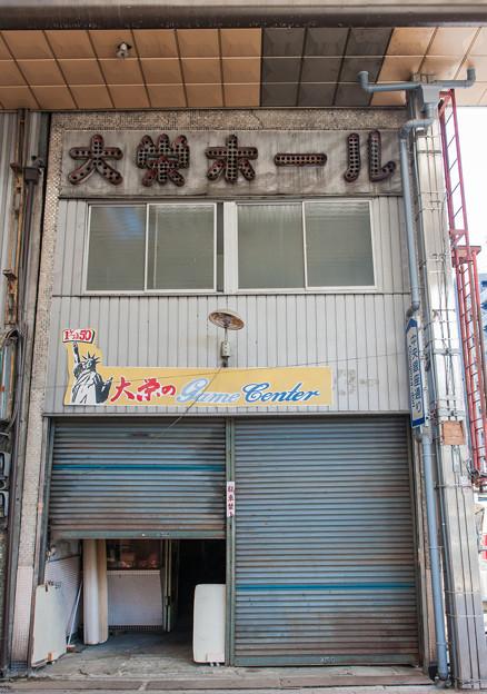 Photos: 大栄ホール