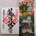 写真: 鶴岡八幡宮 御朱印