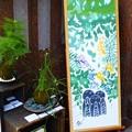 写真: 鎌倉 若宮大路 手拭い専門店 拭う