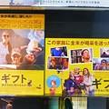 写真: シネ・リーブル梅田にて映画鑑賞