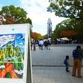 写真: 第40回目を迎える関西大学統一学園祭