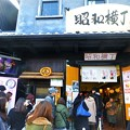 写真: 昭和横丁