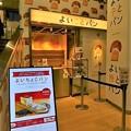 写真: 食パン専門店 よいことパン