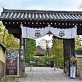 京都最古の禅寺 建仁寺 北門