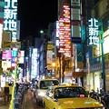 写真: 大阪 北新地