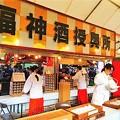 Photos: 福神酒授興所