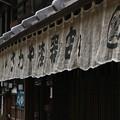 奈良井宿 お店2