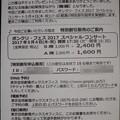 Photos: 落選通知・「ボンクリ・フェス2017 スペシャル・コンサート」