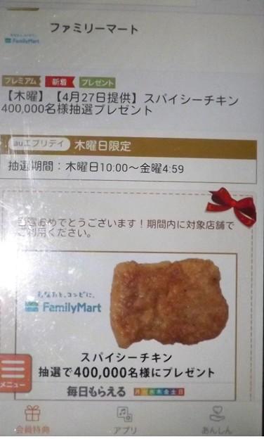 プレゼントの箱を選んでタッチしたら当選(#^^#)