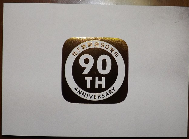 地下鉄開通90周年記念