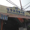 0529_ヨンドゥンポ伝統市場のゲート