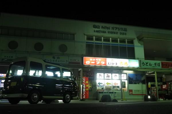 亀山ハイウェイオアシス